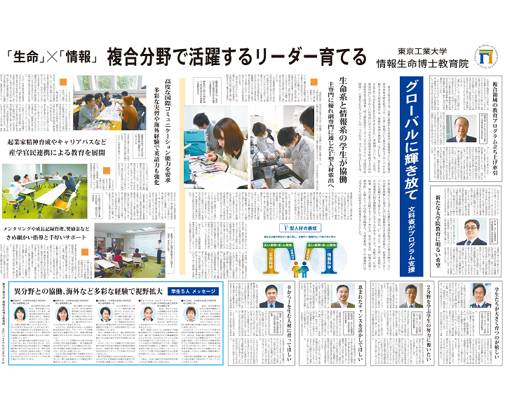 東京工業大学 情報生命博士教育院文部科学省支援事業「博士課程教育リーディングプログラム」