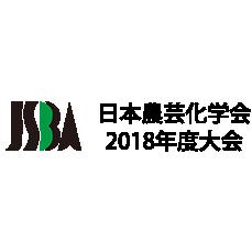 日本農芸化学会2018年度大会