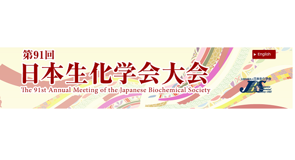 第91回日本生化学会大会
