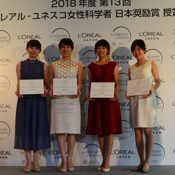 「ロレアル-ユネスコ女性科学者 日本奨励賞」4氏に