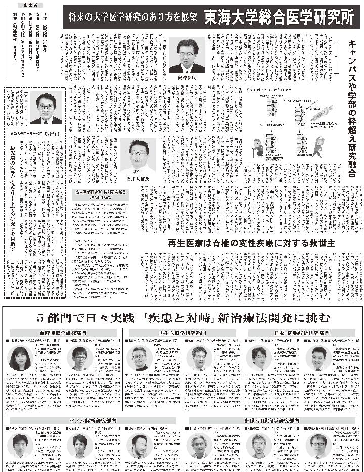 東海大学総合医学研究所