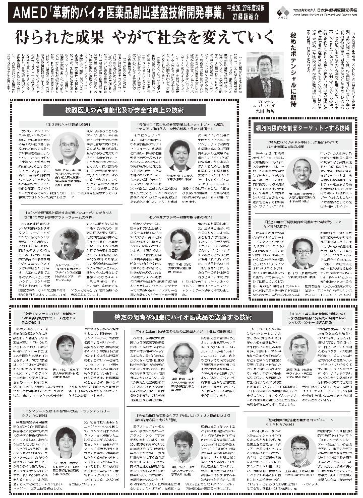 日本医療研究開発機構(AMED)