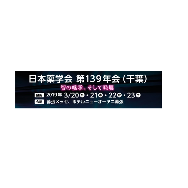 日本薬学会第139年会(千葉)