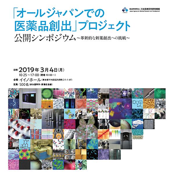 AMED公開シンポ_201901-201903