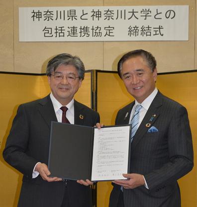 神奈川県と神奈川大が包括連携協定