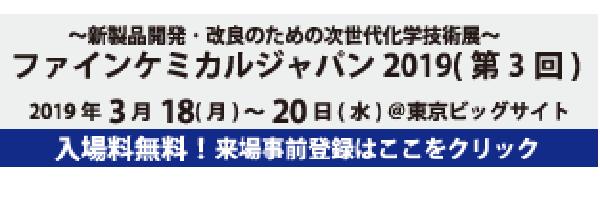 ファインケミカル2019_201902-03
