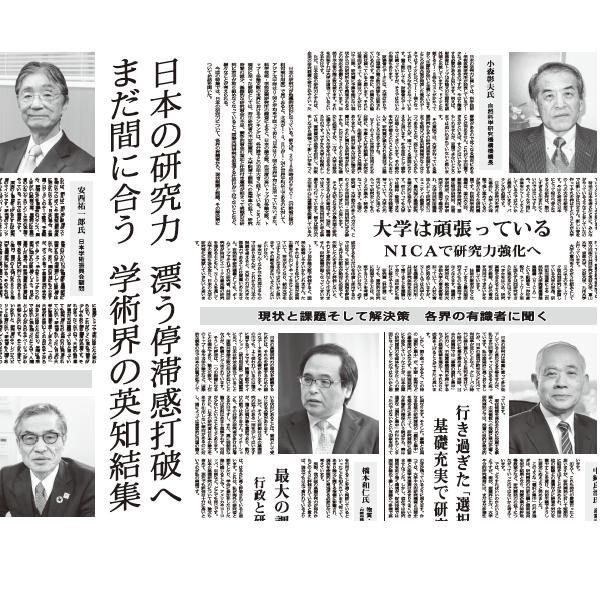 日本の研究力 漂う停滞感打破へ