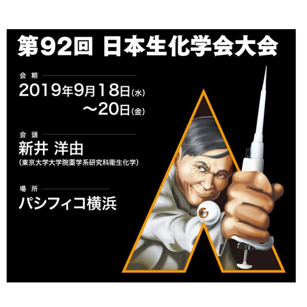 第92回日本生化学会大会