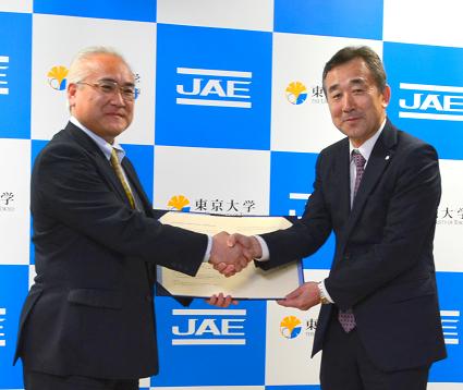東大生研と日本航空電子工業が産学連携協定
