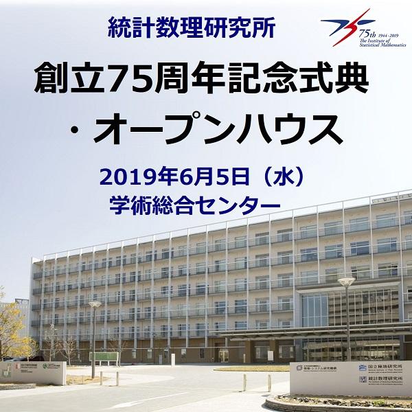 統計数理研_201904-06