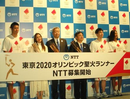 NTTが東京五輪の聖火ランナー募集開始