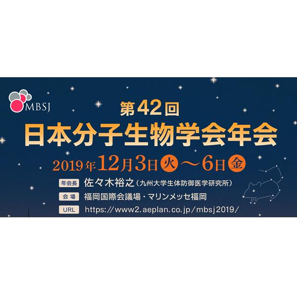 第42回日本分子生物学会年会