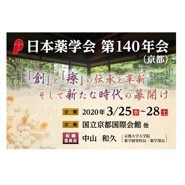 日本薬学会第140年会(京都)