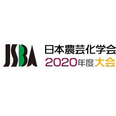 日本農芸化学会2020年度大会
