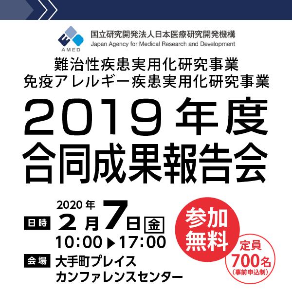 AMED難治性疾患実用化研究事業成果報告会_201912-202002