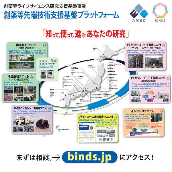 AMED-BINDS薬理学会_202002-03