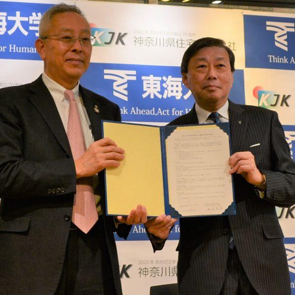 「団地活用で地域創生」東海大と神奈川県住宅供給公社が連携協定
