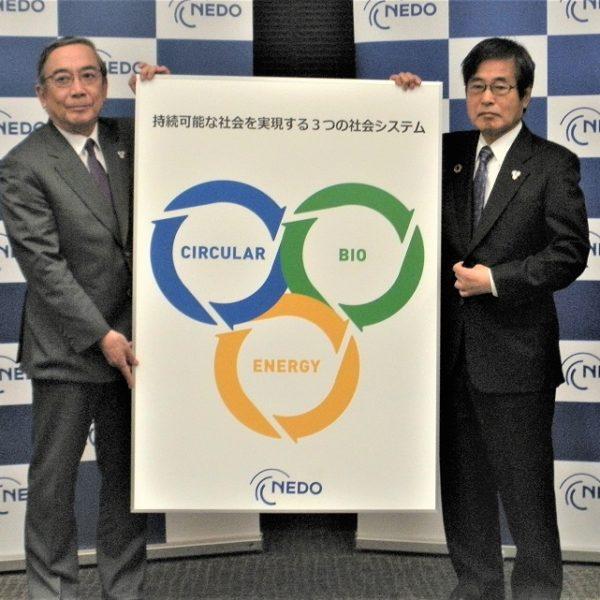 「持続社会を実現する3つの社会システム」地球温暖化問題解決へNEDOが提唱