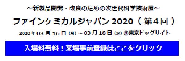 ファインケミカル2020_202002-03