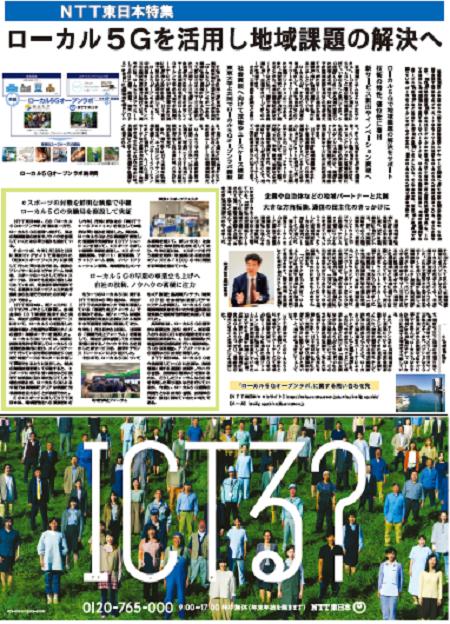 NTT東日本特集