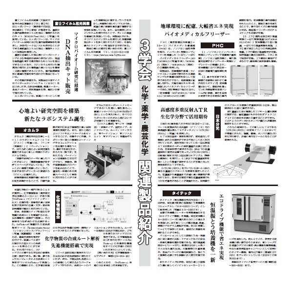 日本化学会第100春季年会、日本薬学会第140年会