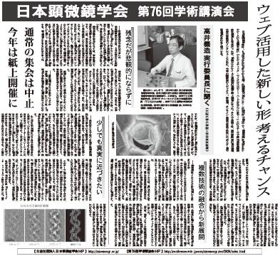 日本顕微鏡学会 第76回学術講演会 特集