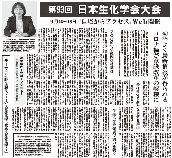 第93回日本生化学会大会