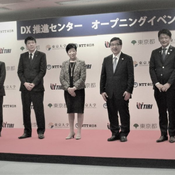 「ローカル5Gの普及展開を東京から」都産技研がDX推進センター開設
