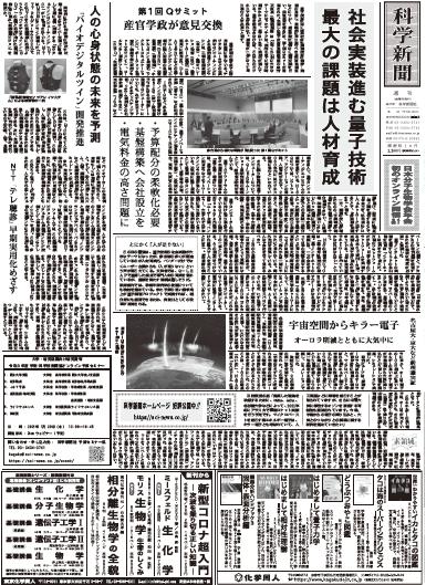 第43回日本分子生物学会年会