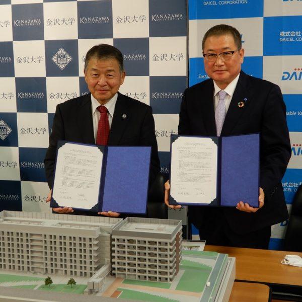「バイオマス新素材で日本型のSDGs金沢大とダイセルが新たな研究所整備