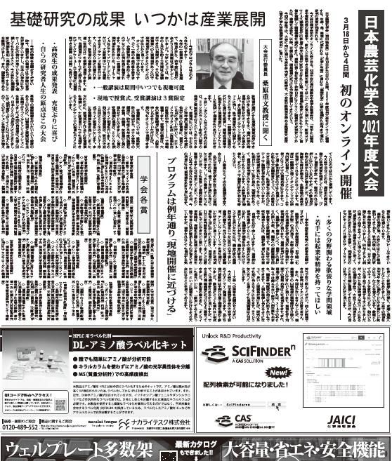 日本農芸化学会2021年度大会