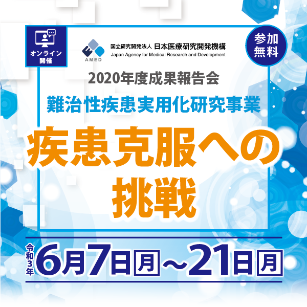 202105-06AMED成果報告会