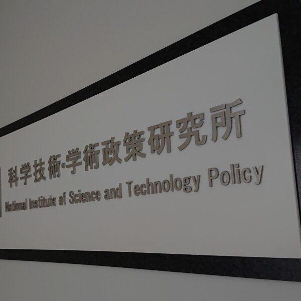 「注目論文数 日本10位に後退」国際的地位低下 歯止めかからず NISTEPが科学技術指標・ベンチマーキング2021公表